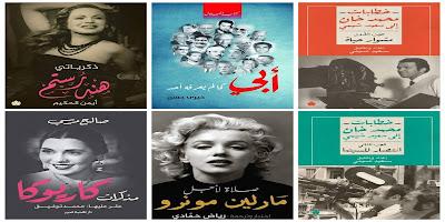 5 كتب سير ذاتية بأقلام عربية صدرت حديثًا روايات كتاب اقتباسات رواية سينوغرافيا