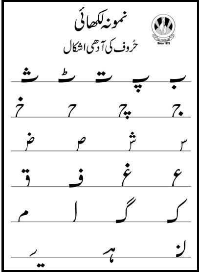 46 WORKSHEET FOR KINDERGARTEN URDU