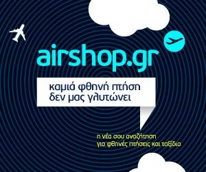 airshop