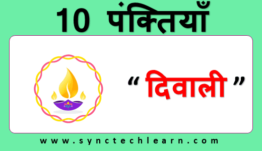 10 Lines On Diwali In Hindi Few Lines About Diwali In Hindi