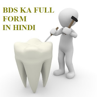 BDS full form in hindi,BDS ka full form