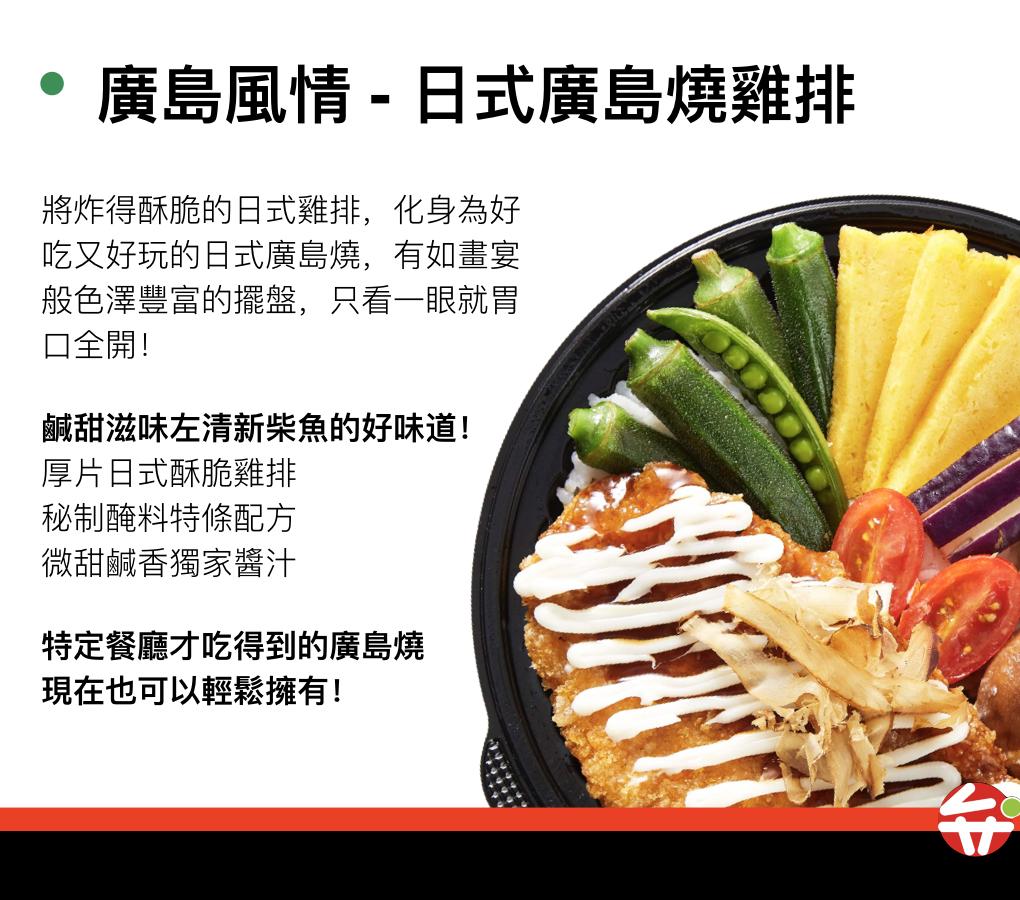 美安大會便當、高級會議便當、台北外送便當推薦、台北便當加盟、加盟便當外送、外送便當、內湖便當外送、美食外送、弁當工場、便當工廠