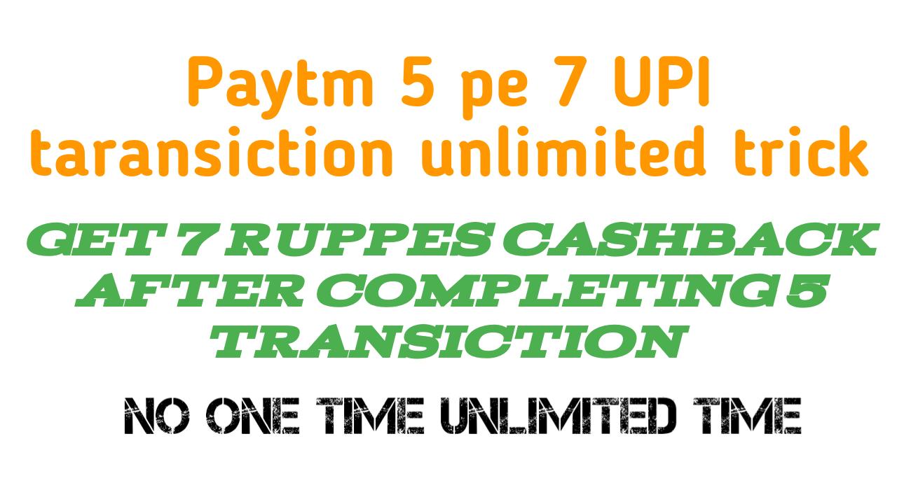 Paytm secret trick 5 pe 7 UPI taransiction unlimited time : Get