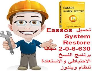 تحميل Eassos System Restore 2-0-6-630 مجانا برنامج النسخ الاحتياطي والاستعادة لنظام ويندوز