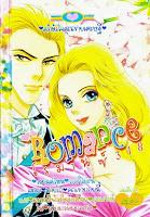 Romance เล่ม 318