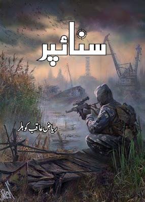 Sniper by Riaz Aqib Kohler
