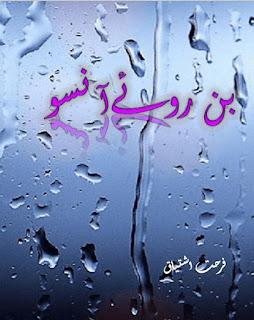 Bin Roye Ansoo Urdu Novel By Farhat Ishtiaq