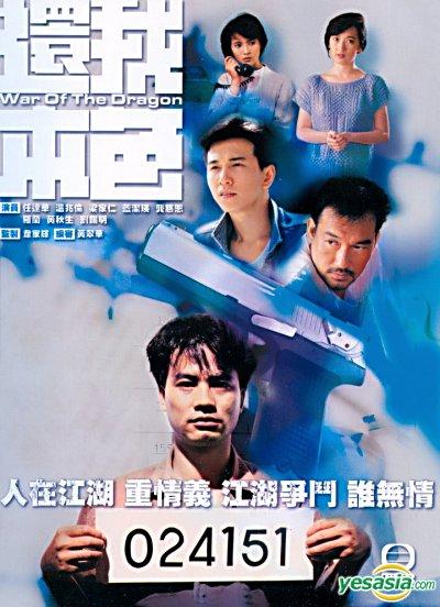 Ân Oán Nghĩa Tình - SCTV9 (2021)