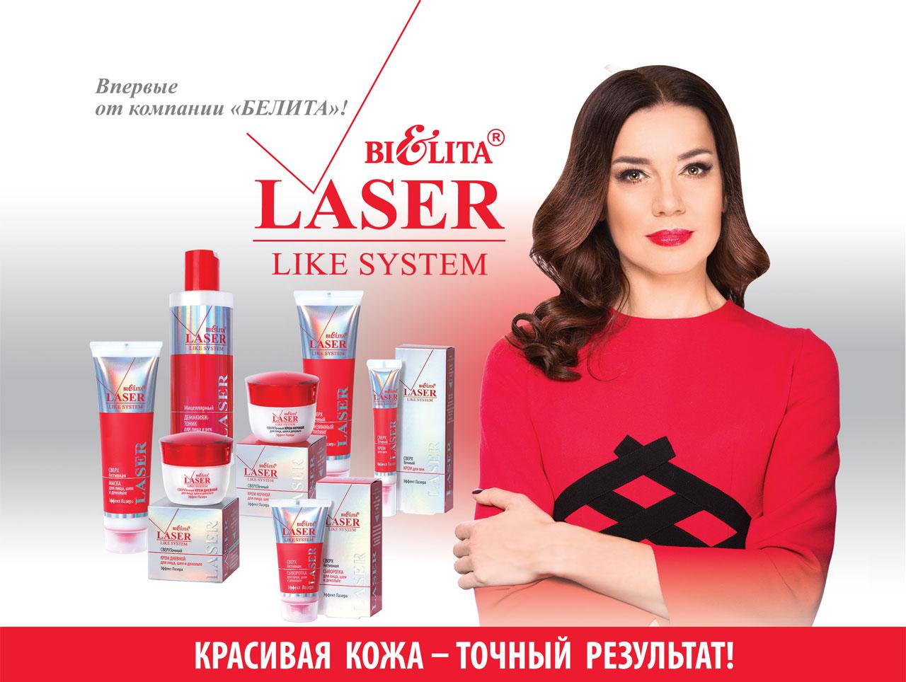белорусская косметика лазер купить в москве