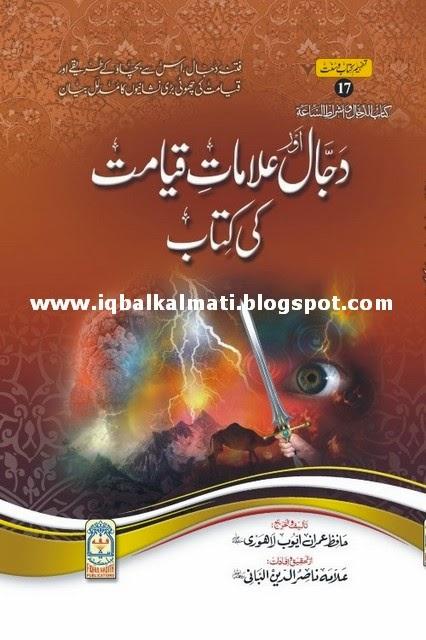 Dajjal aur Alamat-e-Qayamat ki Kitab