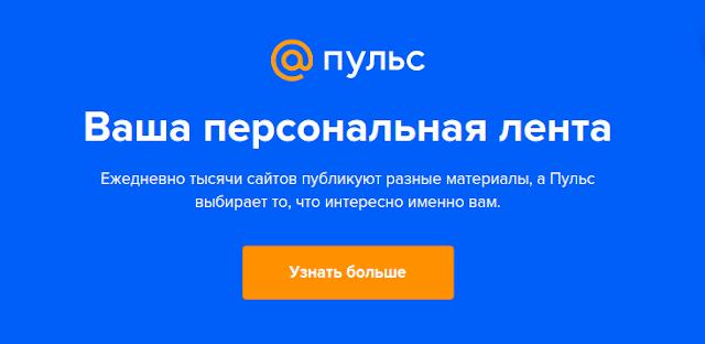Пульс Mail.ru - персональный агрегатор статей