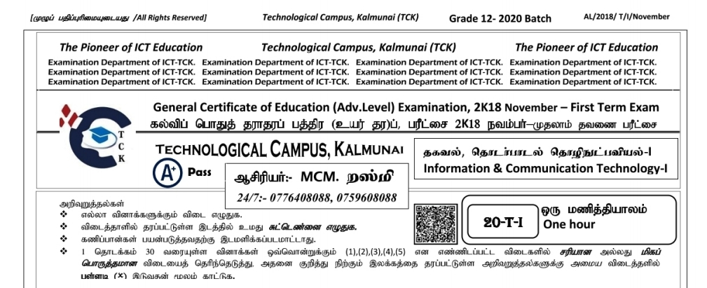 ICT 2020 BATCH  1ST TERM EXAM PAPER and SCHEME. By: MCM.Rasmy sir