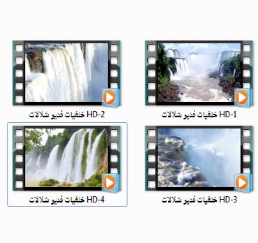 خلفيات فديو شلالات HD