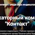 """Индикаторный комплекс """"Контакт"""""""