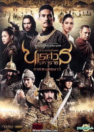 Xem Phim Thành Trì Bất Diệt 3 2011