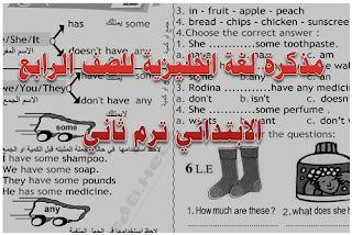 تحميل مذكرة لغة انجليزية للصف الرابع الابتدائى الترم الثاني