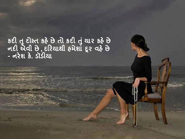 कदी तु दोस्त कहे छे तो कदी तुं यार कहे छे Gujarati Sher By Naresh K. Dodia