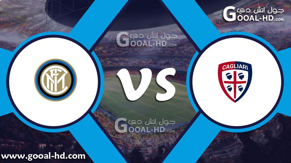 مشاهدة مباراة انتر ميلان وكالياري بث مباشر بث مباشر بتاريخ 01-09-2019 الدوري الايطالي