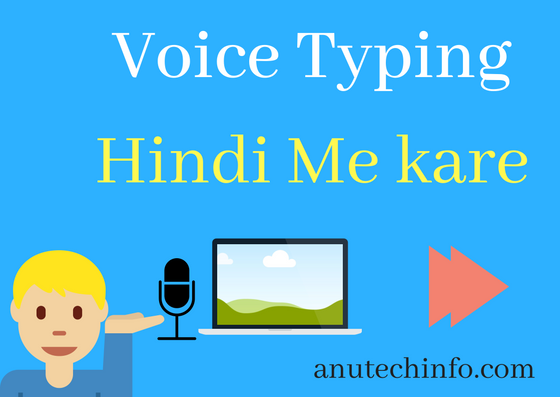 voice typing kaise kare