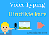 bol kar laptop me typing kaise karate hai? voice typing hindi me kare ।