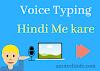 bol kar laptop me typing kaise karate hai? voice typing hindi me kare ।