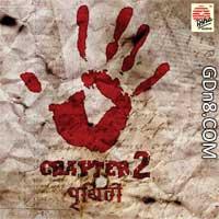 NOSTO LYRICS - Prithibi Band - Chapter 2