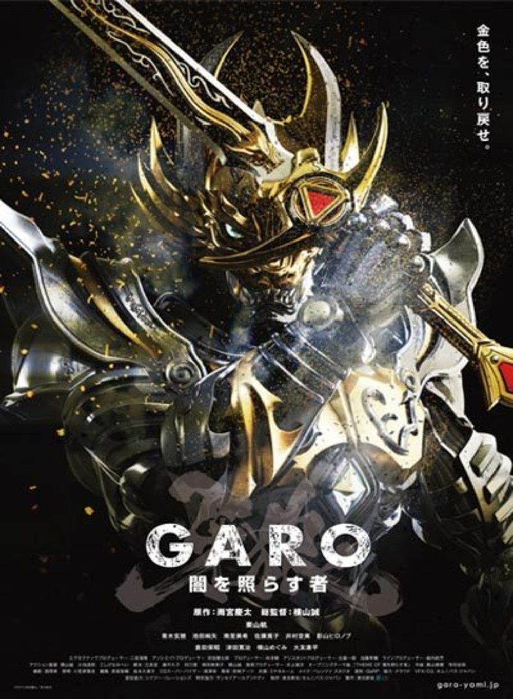 Hình ảnh Garo-Yami Wo Terasu Mono(Kỵ Sỹ Ma Giới)
