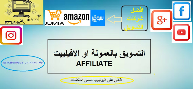 التسويق بالعمولة او الافيلييت (affiliate ) وكيفية الربح وما هى افضل مواقع الربح من التسويق بالعمولة .