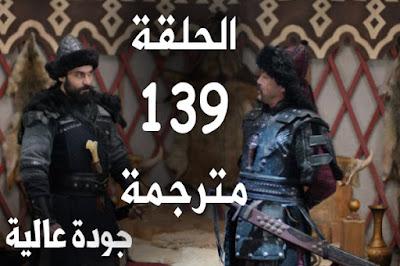 الحلقة 139 قيامة أرطغرل مترجمة