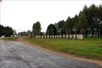Соломенный поезд, дорога на Дожинки-2011