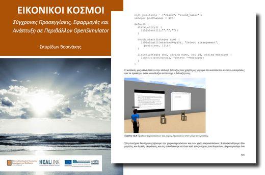«Εικονικοί Κόσμοι» - Σύγχρονες Προσεγγίσεις, Εφαρμογές και Ανάπτυξη σε Περιβάλλον Open Simulator