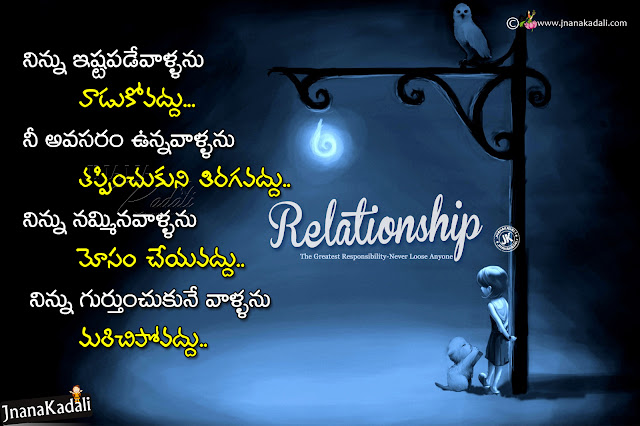 telugu relationship messages, famous telugu quotes on relationship, relationship quotes hd wallpapers in telugu