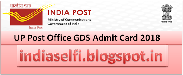 UP Post Office GDS Hall Ticket 2018