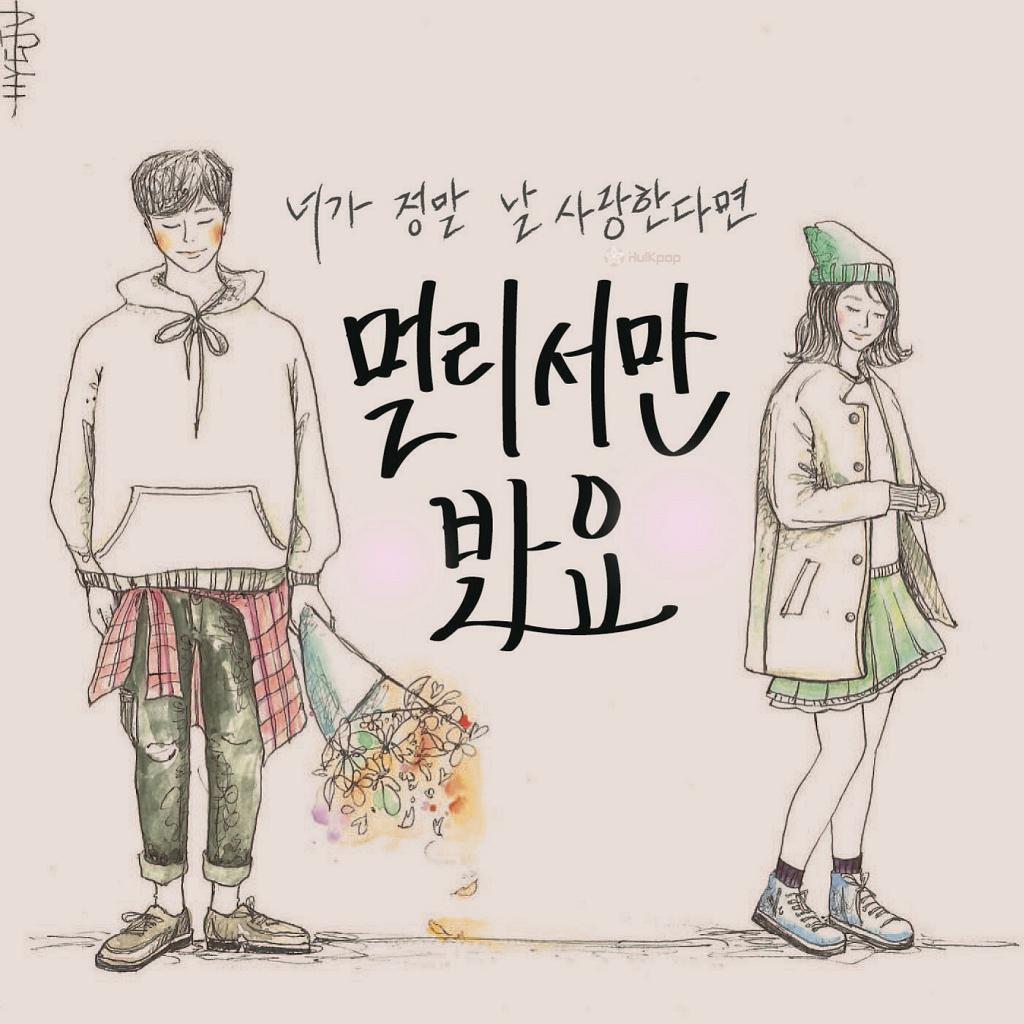 [Single] Hiyeon – 멀리서만 봐요