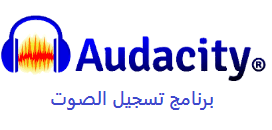 تحميل برنامج تحرير وتسجيل الصوت من الكمبيوتر Audacity اخر اصدار