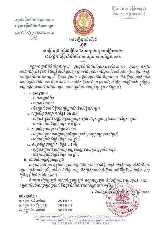 http://www.cambodiajobs.biz/2016/03/55-staffs-acu.html