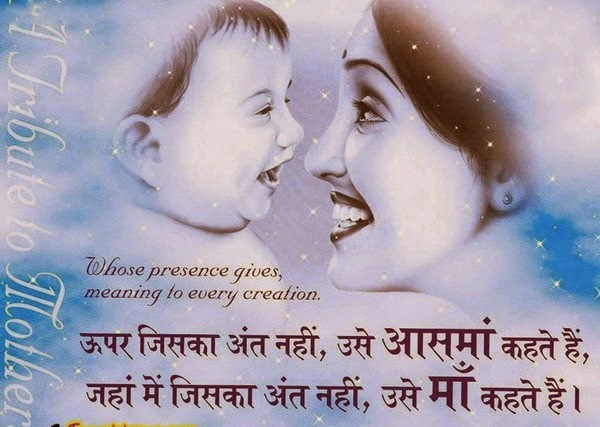 An Essay On My Mother In Hindi Mother Quotes In Hindi म पर