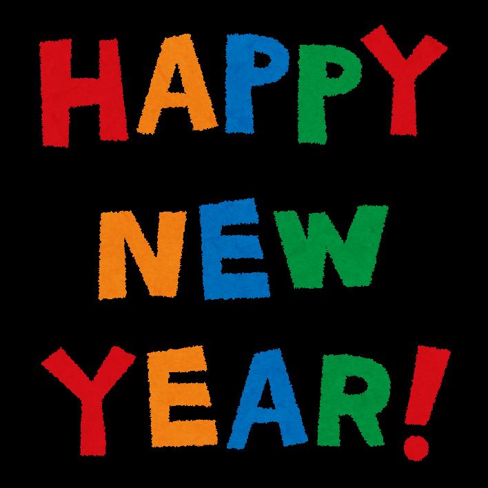 カラフルなhappy New Yearのイラスト文字 かわいいフリー素材集