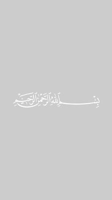 Bismillah iPhone Wallpapers