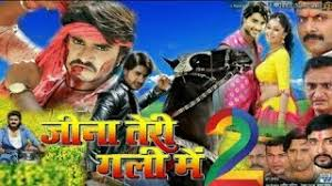 Jeena Teri Gali Mein 2 Bhojpuri Movie