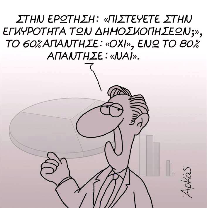 Εκβιαστές, ψεύτες και υποκριτές - Μανώλης Β. Βολουδάκης
