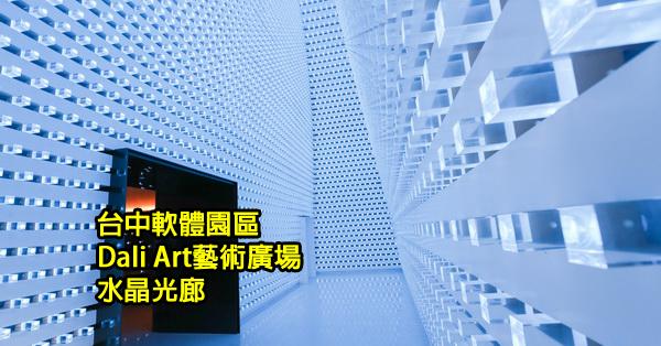 《台中.大里》台中軟體園區Dali Art藝術廣場|水晶光廊|變換10種顏色的魔幻空間