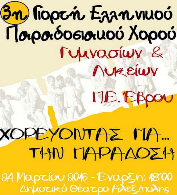 3η Γιορτή Ελληνικών Παραδοσιακών Χορών Γυμνασίων και Λυκείων Έβρου