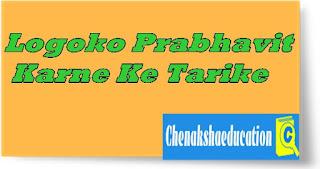 Logoko Prabhavit Karne Ke Tarike