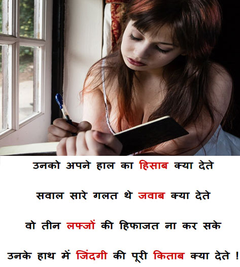 Top 100+ Best Hindi Love Shayari
