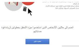 كيفية حمايه حساب ال Gmail بعد التحديث