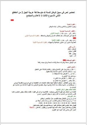 تحضير نص في سبيل الوطن في اللغة العربية للسنة الرابعة متوسط الجيل الثاني