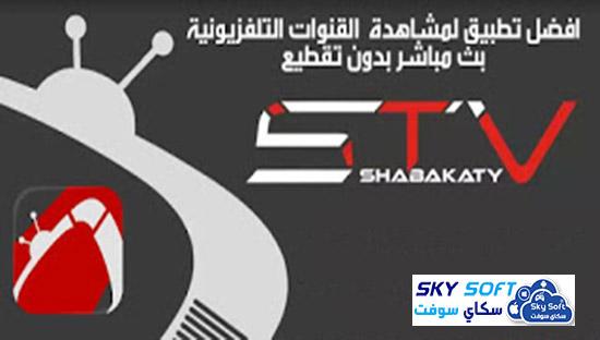 برنامج شبكتي,Shabakaty TV,earthlink tv,تطبيق شبكتي Tv,Shabakaty TV apk,beIN Sport,ايرث لينك,بين سبورت,مشاهدة المباريات مباشر,
