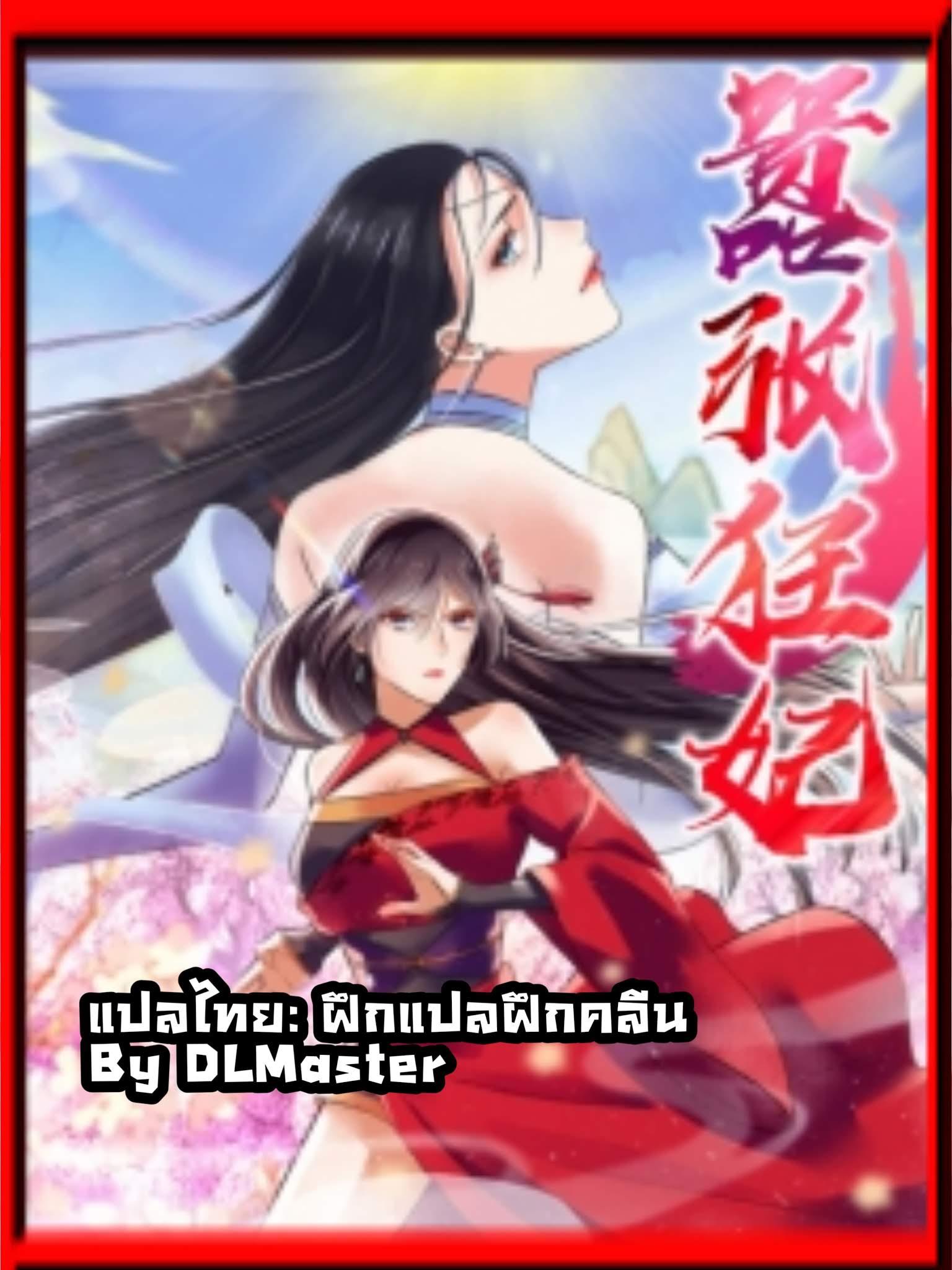 อ่านการ์ตูน The Peerless Concubine ตอนที่ 3 หน้าที่ 1