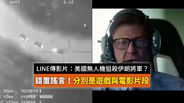 美國 無人機 伊朗將軍 衛星 影片 謠言